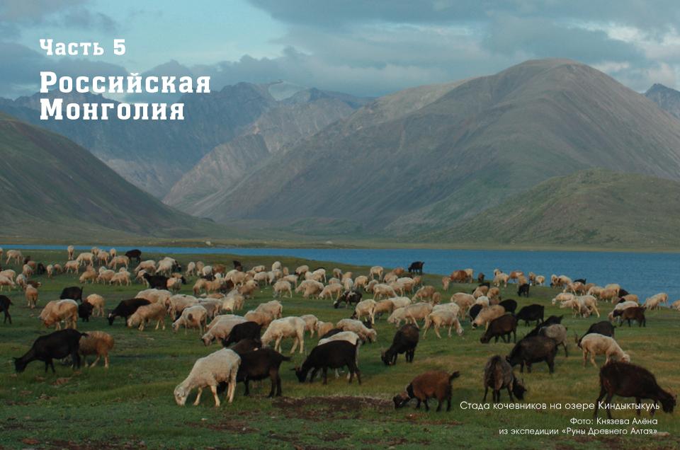 Kindyktykul, the Altay mountains